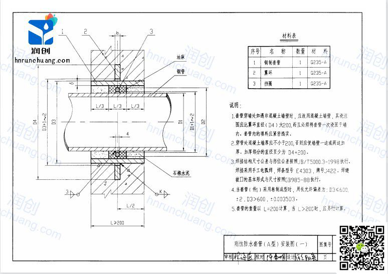 刚性防水套管设计图纸A型(安装图一)